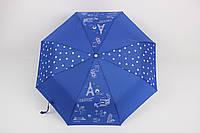 Зонт Байкал синий
