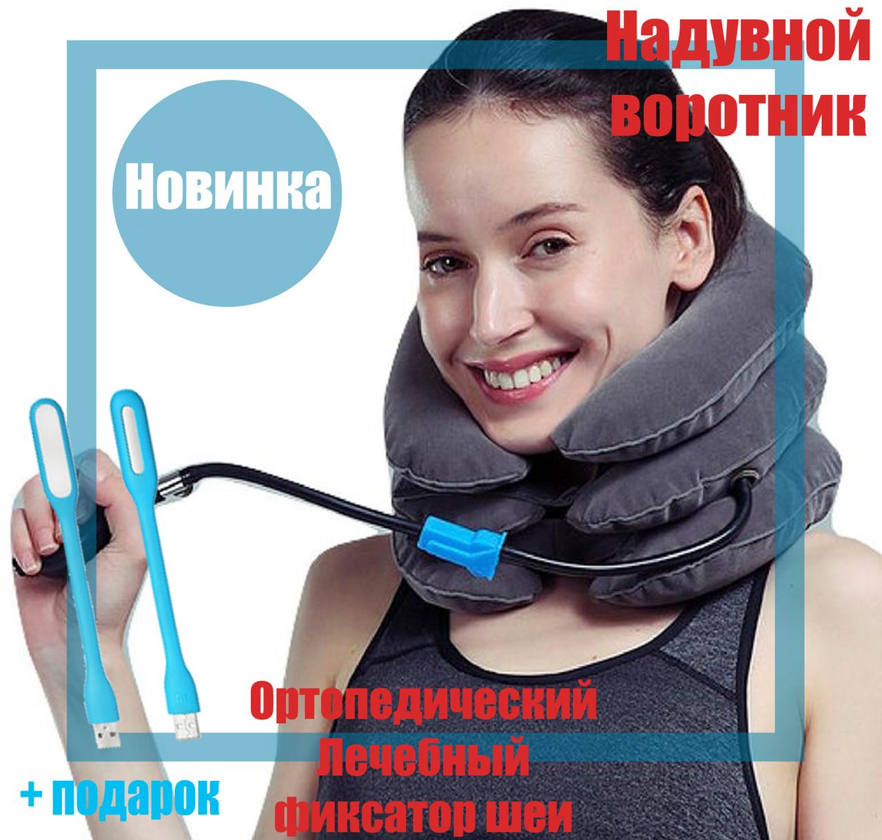 Надувной ортопедический воротник для шеи Tractors for cervical spine фиксатор шеи