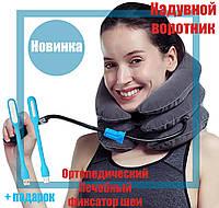 Надувной ортопедический воротник для шеи Tractors for cervical spine фиксатор шеи, фото 1