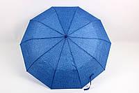 Зонт Хелен синий