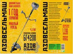 Бензокоса(Мотокоса) Азовсельмаш БГ-4200 Профи, фото 2