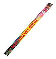 Бенгальские огни: длина 70 см, в упаковке 5 шт, время горения 160 секунд.