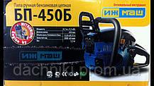 Бензопила  ИЖМАШ БП-450Б профессионал, фото 2