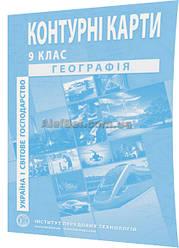 9 клас / Контурна карта. Географія. Україна і світове господарство / Інститут передових технологій