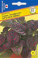 Семена Гипоестес Конфетти Красное Вино 10 семян Престиж