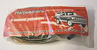 Предпусковой нагреватель моторного масла 80 Вт 12 В