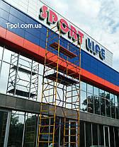Вишка тура пересувна заввишки 7,5 м; оренда в Полтаві, прокат, продаж, фото 2