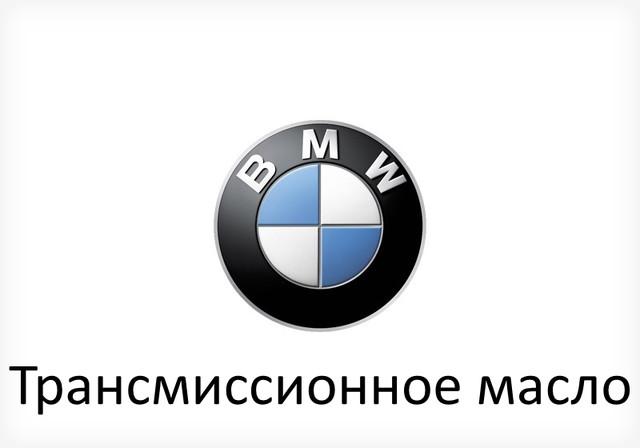 Масло трансмиссионное BMW