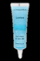 Гель Люмире с гиалуроновой кислотой для кожи вокруг глаз Eye & Neck Bio Gel + HA Lumiere, 30 мл