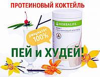 Гербалайф коктейль Дыня протеиновый для похудения Формула 1 Herbalife