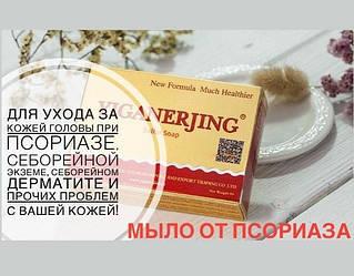 Серное Мыло «Yiganerjing» / «Иганержинг» от Дерматита, Угрей, Псориаза