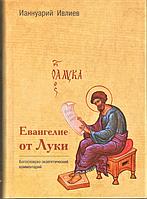 Евангелие от Луки. Богословско-экзегетический комментарий. Ианнуарий Ивлиев