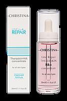 Увлажняющие капли с гиалуроновой кислотой Тераскин для всех типов кожи Line Repair Theraskin + HA, 30 мл