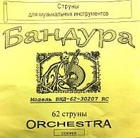 Струны для Бандуры БНД-62 медь (62 струны)