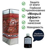 Защитная пропитка не меняющая цвет камня Гидроком-1.1 «МОКРЫЙ КАМЕНЬ»