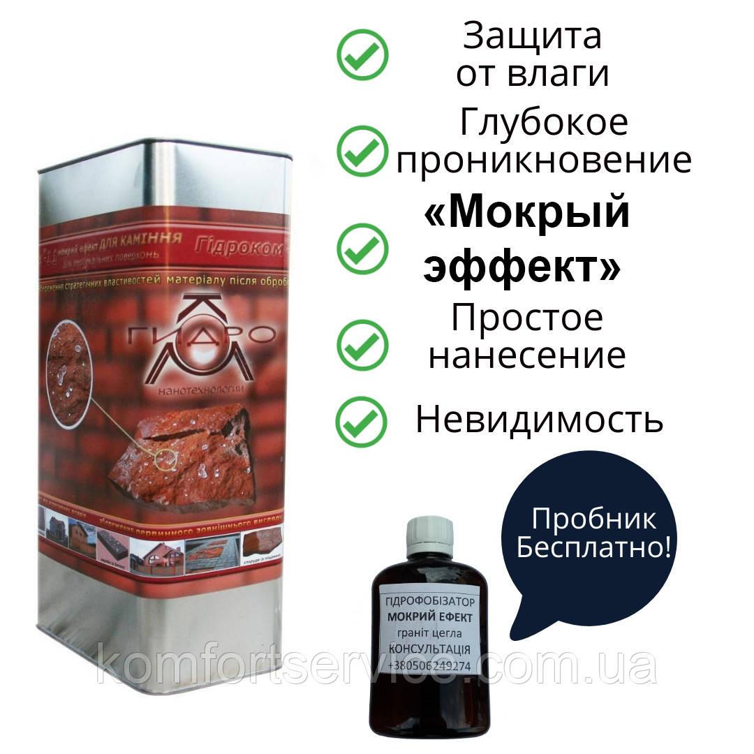 Гидроком™ - 1.1 Мокрый эффект для кирпича без блеска
