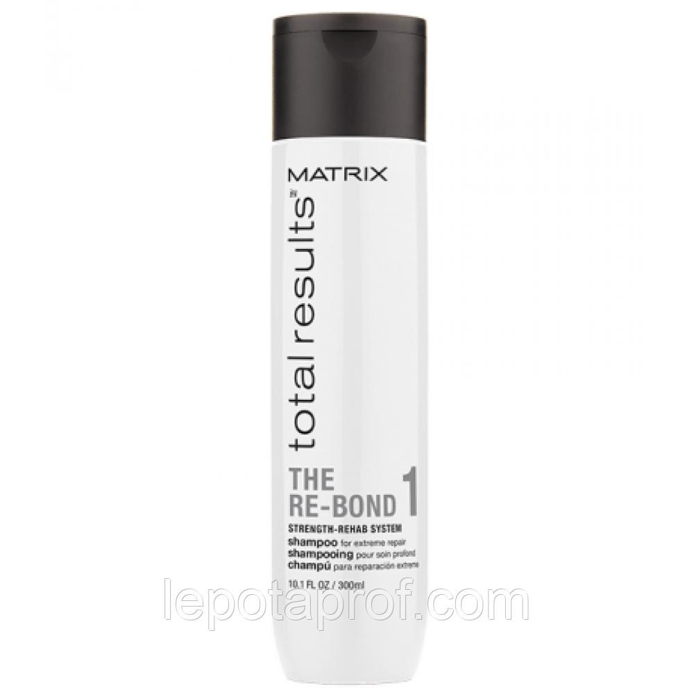 Шампунь для глубокого восстановления волос MATRIX TOTAL RESULTS THE RE-BOND  300 мл