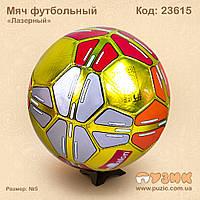 """Мяч футбольный """"Лазерный"""""""