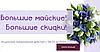 Майские скидки на Dermaheal, Pelo Baum, Ialugen