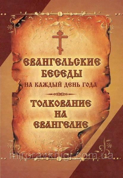 Євангельські бесіди на кожен день року. Тлумачення на Евангилие