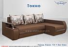 Кутовий диван Токіо, фото 3
