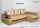 Кутовий диван Токіо, фото 6