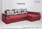 Кутовий диван Токіо, фото 5