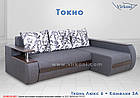 Кутовий диван Токіо, фото 7