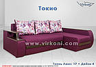 Кутовий диван Токіо, фото 8