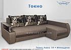 Кутовий диван Токіо, фото 10