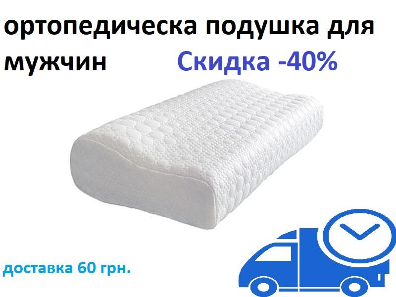 Ортопедическая подушка Мэмори Мэн для мужчин лучшего качества(турецкий материал) не потеет