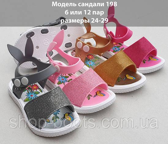 Детские сандалии оптом. 24-29рр. Модель детские сандалии 198, фото 2