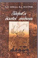 А.П. Лебеда, В.Д. Осетров Здоров'я ділової людини