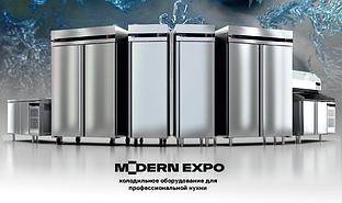 Холодильное оборудование от Modern Expo. Европейское качество made in Ukraine.