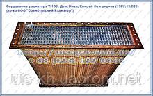 """Серцевина радіатора Т-150, Нива (6-ти рядна) 150У.13.020 (вир-во ТОВ """"Оренбурзький Радіатор"""")"""