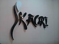 """Ресепш объемные символы """"Каори"""", фото 1"""