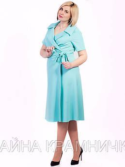 Сукня на запах з паском рр.50-54