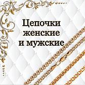 Цепочки, подвески, колье, ожерелья