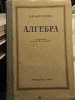 Барсуков. Алгебра. Учебник для 5-8 классов. М., 1961.963, 1968, 1970.