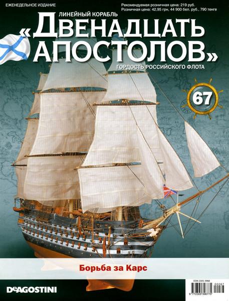 Линейный корабль «Двенадцать Апостолов» №67