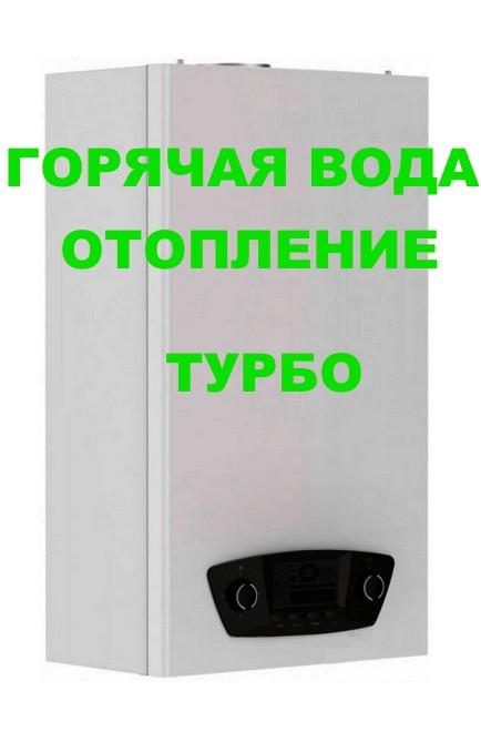 Турбированный газовый котел TIBERIS MINI 18 F отопление+ГВС