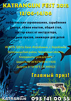 Летний слёт подвохов KatranGun-2015