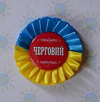 """Значок """"Дежурный"""" с розеткой Символика"""