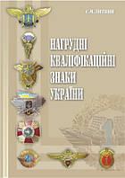 """Книга """"Нагрудные квалификационные знаки Украины"""""""