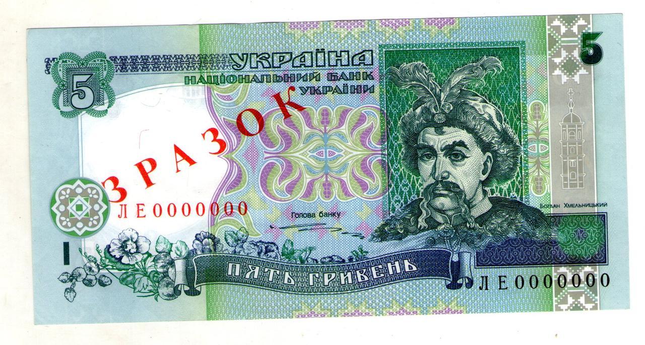 Україна 5 гривень 1997  ЗРАЗОК-ОБРАЗЕЦ состояние UNC