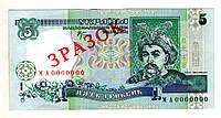 Україна 5 гривень 2001  ЗРАЗОК-ОБРАЗЕЦ состояние UNC