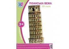 """Пазл 1Вересня 3D """"Пизанская башня"""" 951093 (120)"""