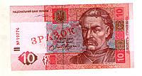 Україна 10 гривень 2004 ЗРАЗОК-ОБРАЗЕЦ состояние UNC