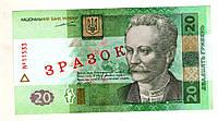 Україна 20 гривень 2003 ЗРАЗОК-ОБРАЗЕЦ состояние UNC