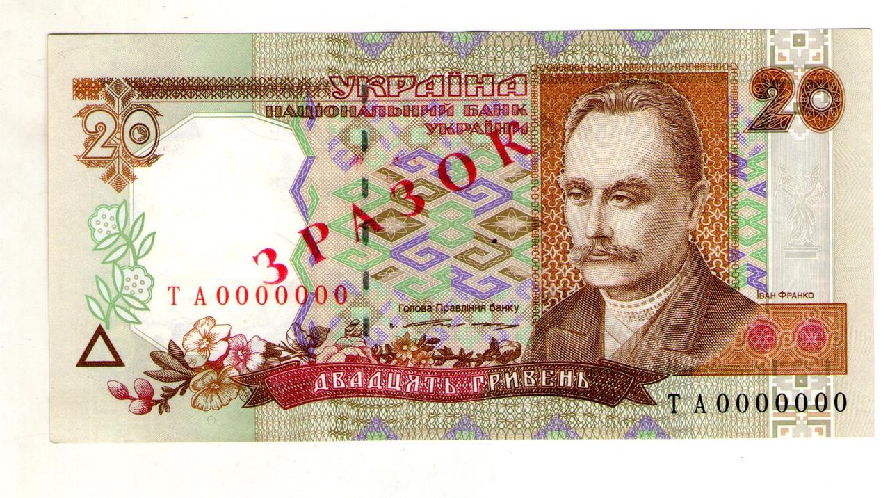 Україна 20 гривень 1995 ЗРАЗОК-ОБРАЗЕЦ состояние UNC